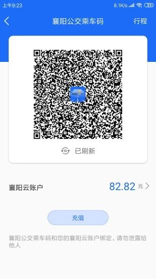 襄阳出行 V3.8.7.1 安卓官方版截图2