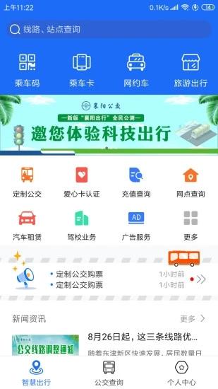 襄阳出行 V3.8.7.1 安卓官方版截图1