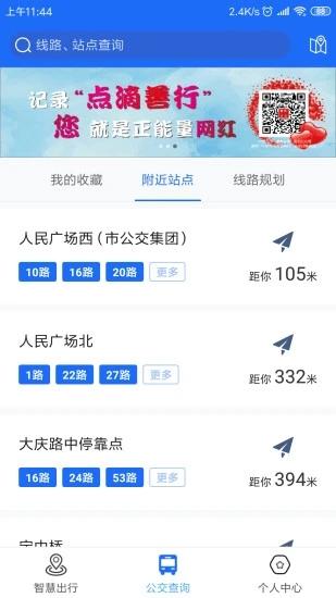 襄阳出行 V3.8.7.1 安卓官方版截图4