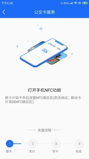 襄阳出行 V3.8.7.1 安卓官方版截图3