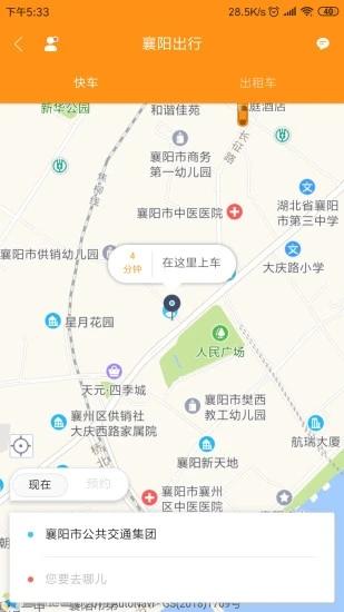 襄阳出行 V3.8.7.1 安卓官方版截图5
