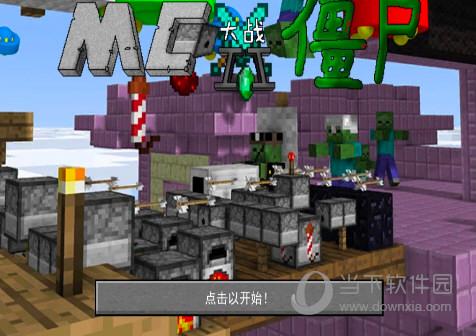 我的世界植物大战僵尸2破解版 V1.22.10.122057 安卓免费版截图4