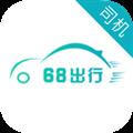 68出行司机端 V1.0.0 安卓版