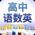 高中语数英 V1.0.1 安卓版