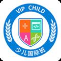 VIPChild少儿国际班教学 V1.0.5 安卓版