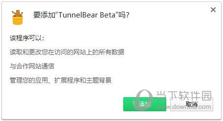 TunnelBear插件
