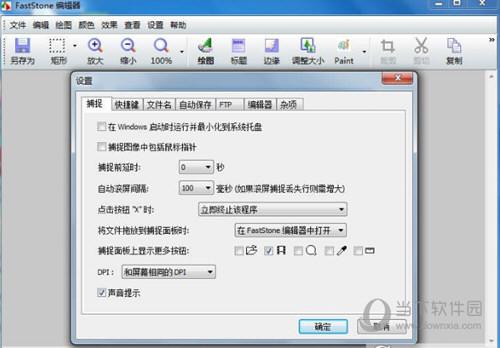 FastStone Capture 9.3绿色汉化版