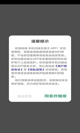 手机扫描全能王 V1.0.3 安卓版截图1