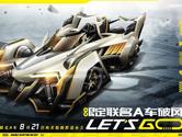 《QQ飞车手游》推出联名礼盒 直接购买永久发送