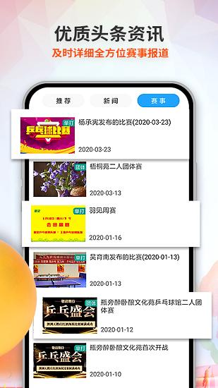 兵娱网体育 V1.1 安卓版截图1