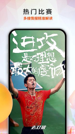 兵娱网体育 V1.1 安卓版截图4