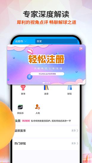 兵娱网体育 V1.1 安卓版截图3