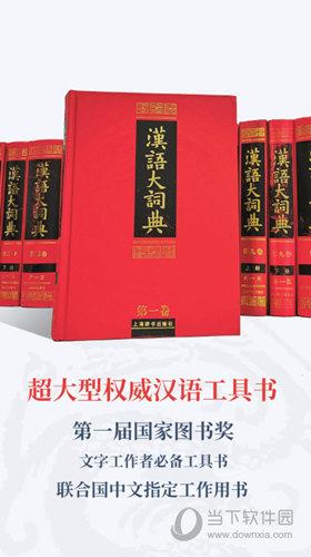 汉语大词典APP