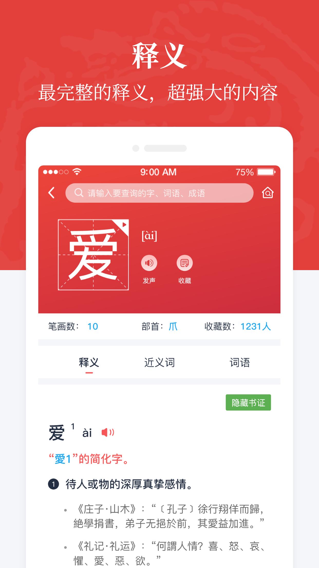 汉语大词典APP V1.0.11 安卓版截图2