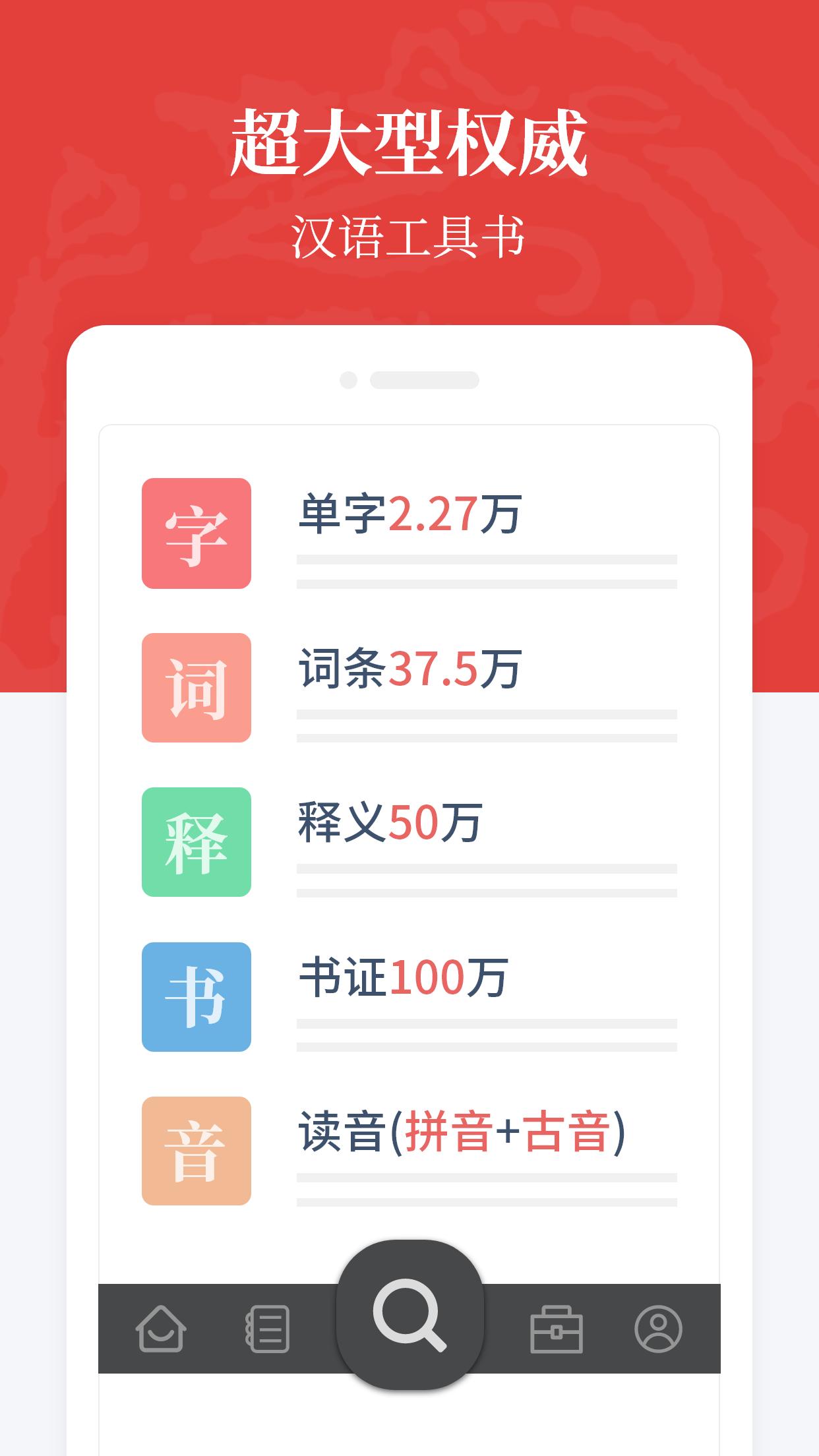 汉语大词典APP V1.0.11 安卓版截图3