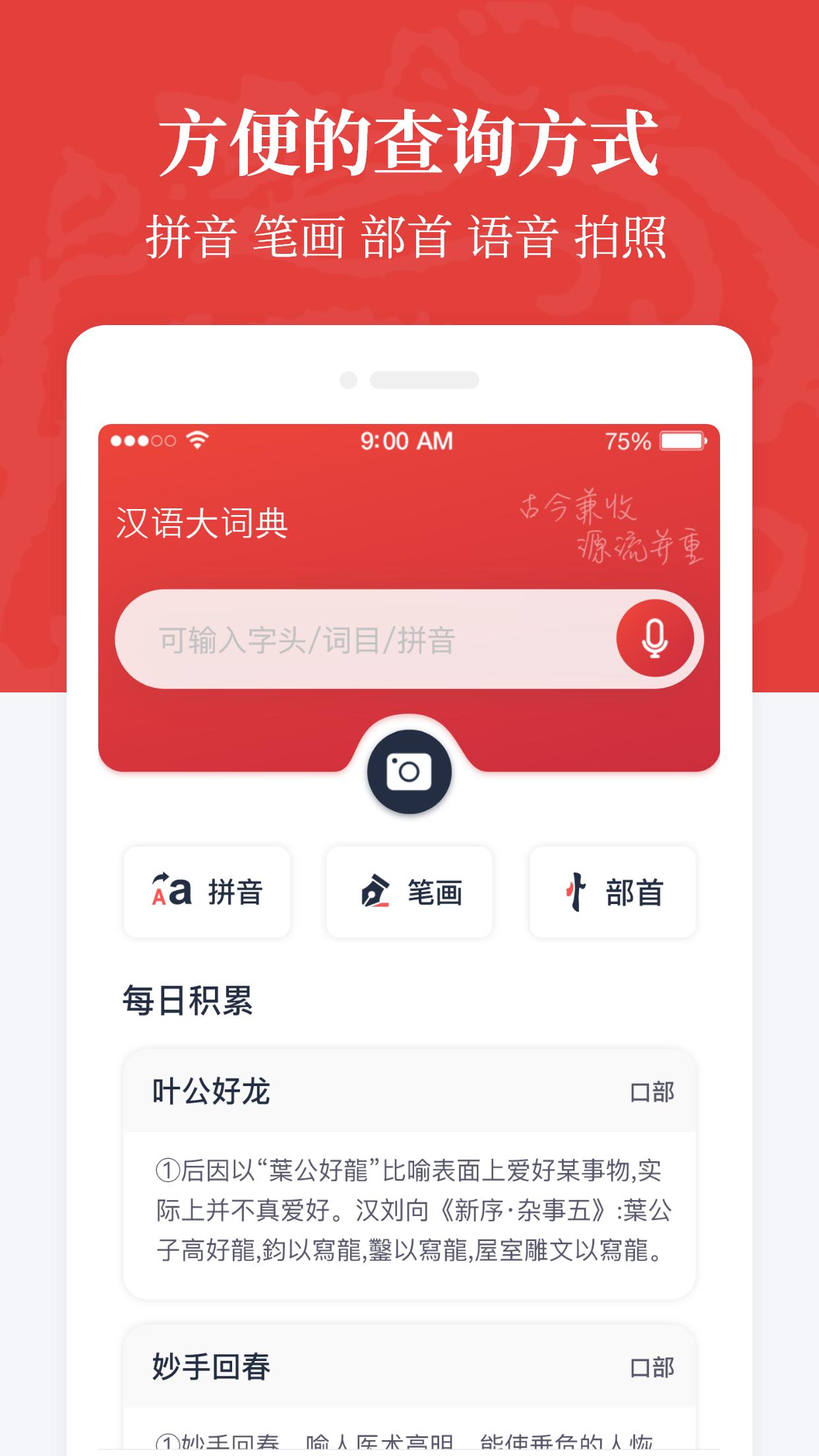 汉语大词典APP V1.0.11 安卓版截图4