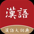 汉语大词典APP V1.0.11 安卓版