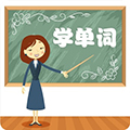 学单词小学词汇 V1.1.16 安卓版