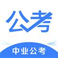 中业公考 V3.0.1 安卓版