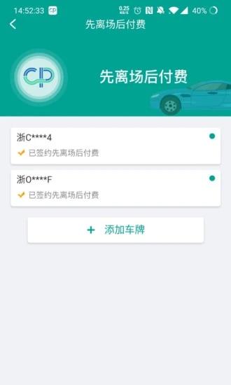 便捷泊车 V1.0.3 安卓版截图1