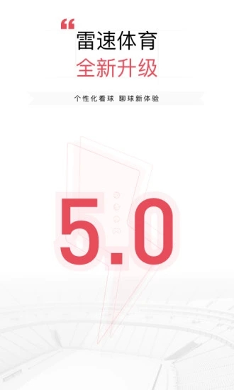 雷速体育 V5.1.3 安卓版截图1