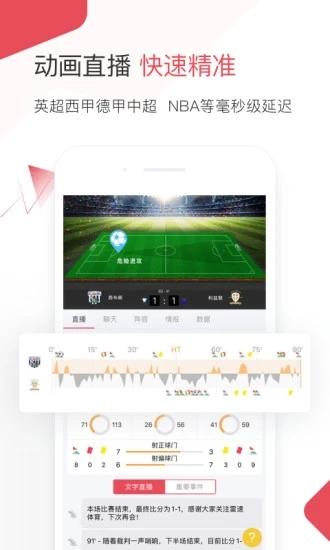 雷速体育 V5.1.3 安卓版截图4