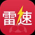 雷速体育 V5.1.3 安卓版