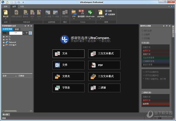 UltraCompare 16破解版