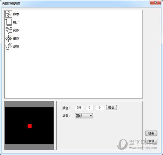 LED编制软件