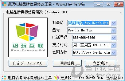 讯玩电脑品牌信息修改工具