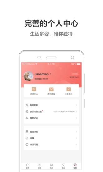 周到上海 V6.0.1 安卓版截图3