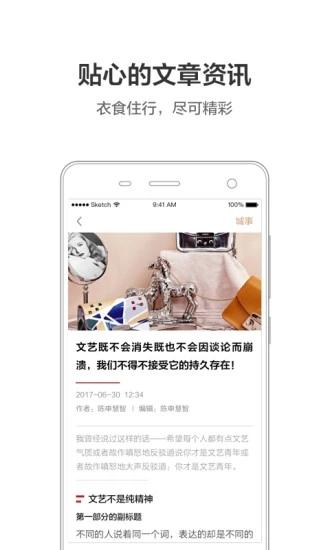 周到上海 V6.0.1 安卓版截图2