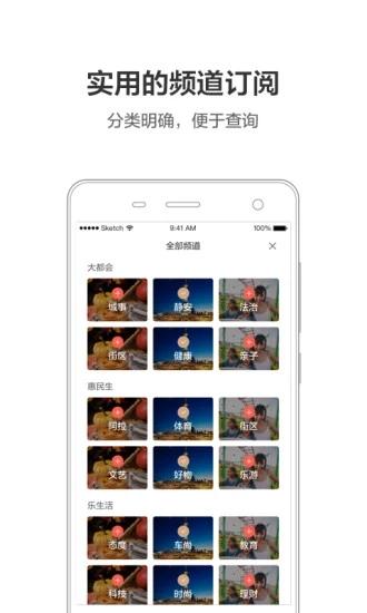 周到上海 V6.0.1 安卓版截图1