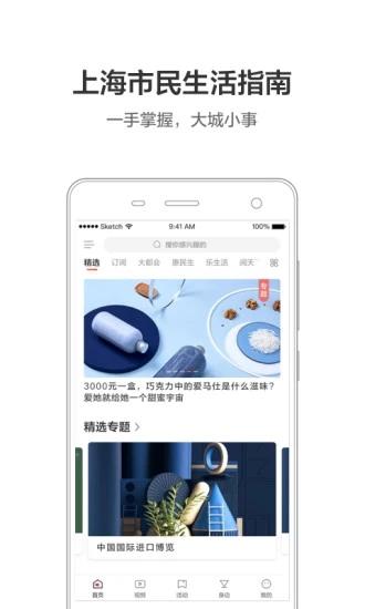 周到上海 V6.0.1 安卓版截图4