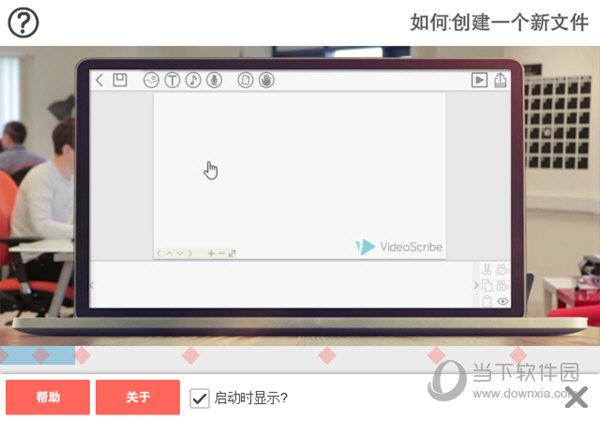 Videoscribe中文破解版免费下载