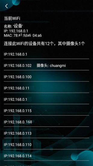 摄像头探测器 V1.2.3 安卓版截图2