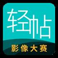 轻帖 V2.0.2 安卓版