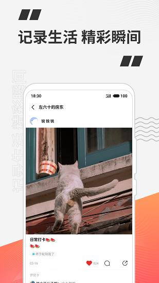 轻帖 V2.0.2 安卓版截图3