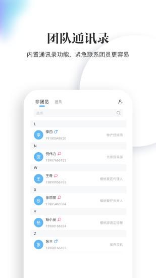 樱桃旅游导游端 V1.2.0 安卓版截图1