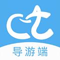樱桃旅游导游端 V1.2.0 安卓版