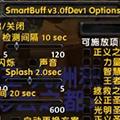 SmartBuff(魔兽世界智能BUFF助手) V1.13.2 怀旧服版