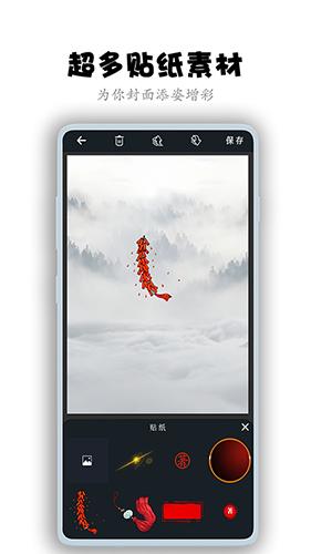 全职封面 V0.0.8 安卓版截图5