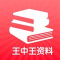 王中王资料 V1.1 安卓版