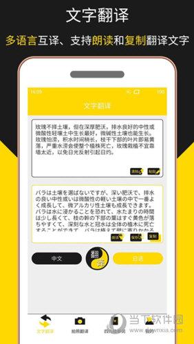 多语言拍照翻译软件