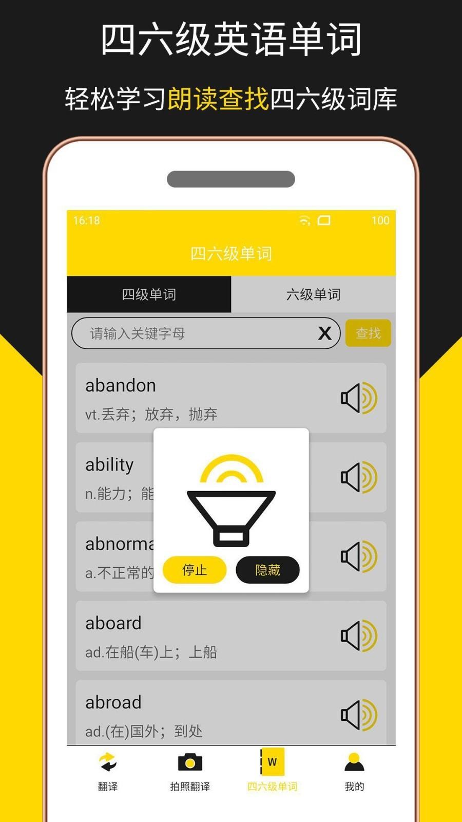 多语言拍照翻译 V1.1.5 安卓版截图1