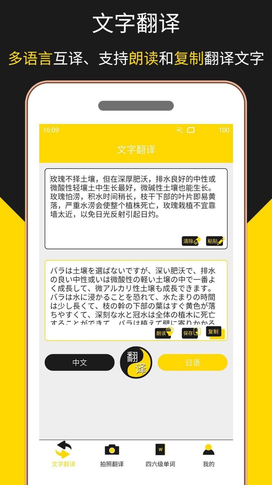 多语言拍照翻译 V1.1.5 安卓版截图5