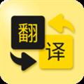 多语言拍照翻译 V1.1.5 安卓版