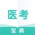 医考宝典专业版APP V1.0.2 安卓版