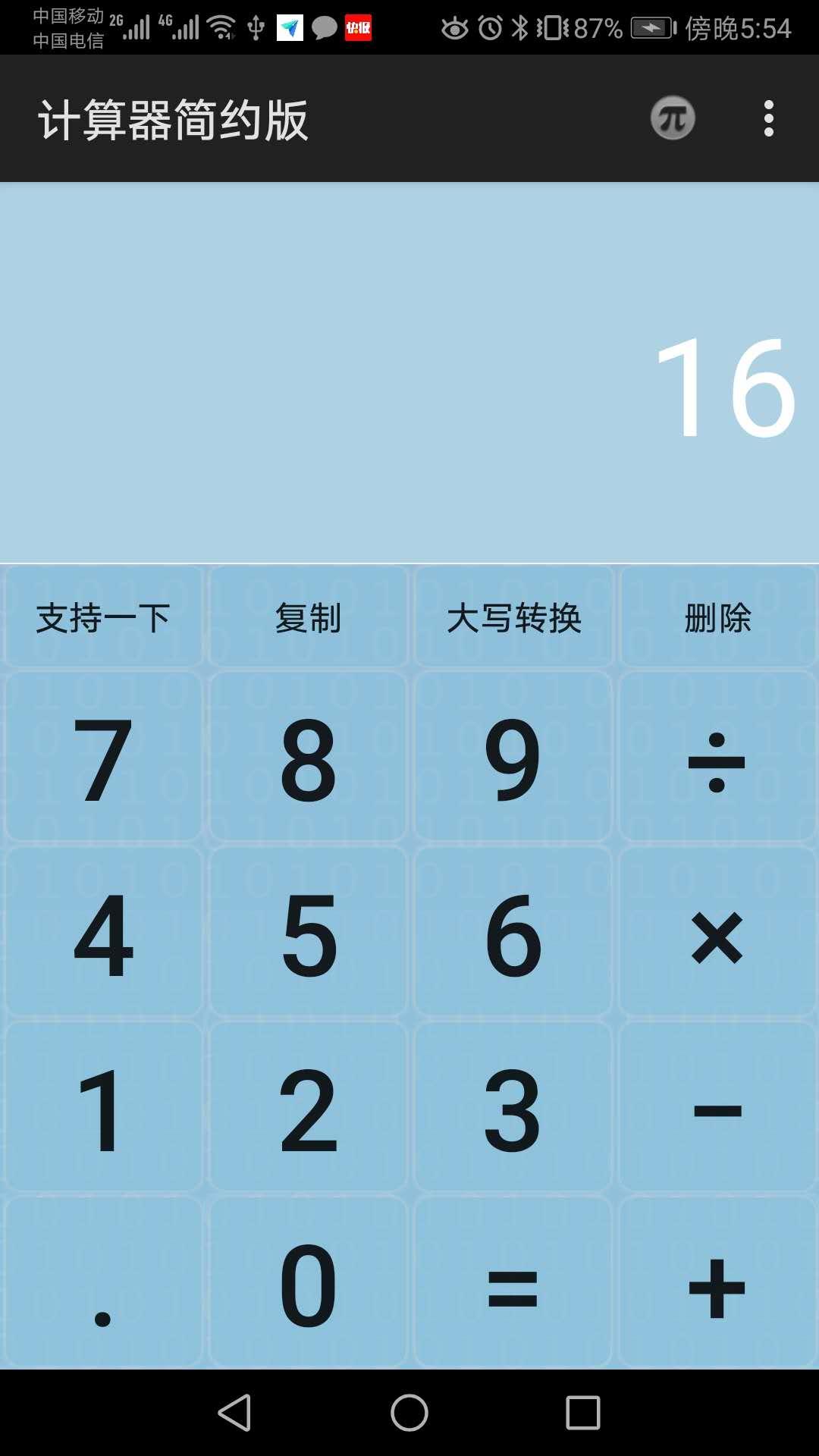 计算器简约版APP V1.3.2 安卓版截图4