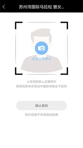 爱云动 V4.2.5 安卓版截图2